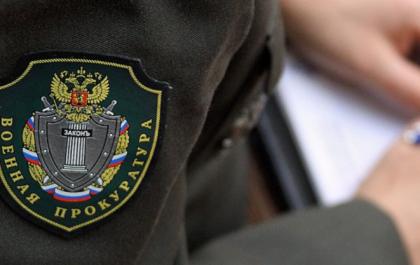 Жалоба в военную прокуратуру, пишем заявление