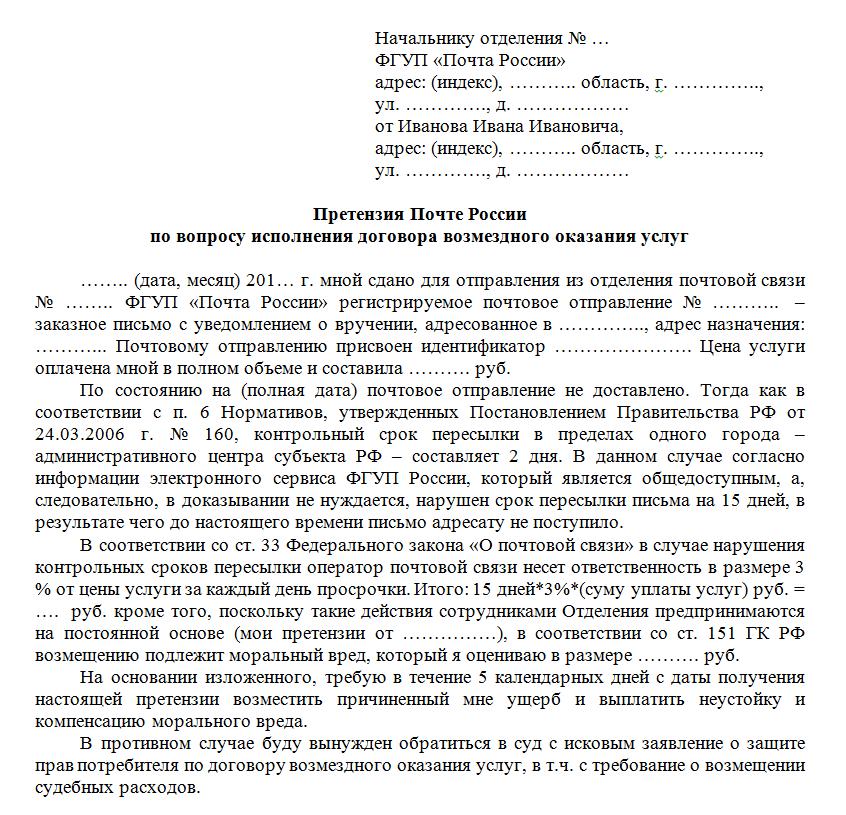 горячая линия почта россии жалоба