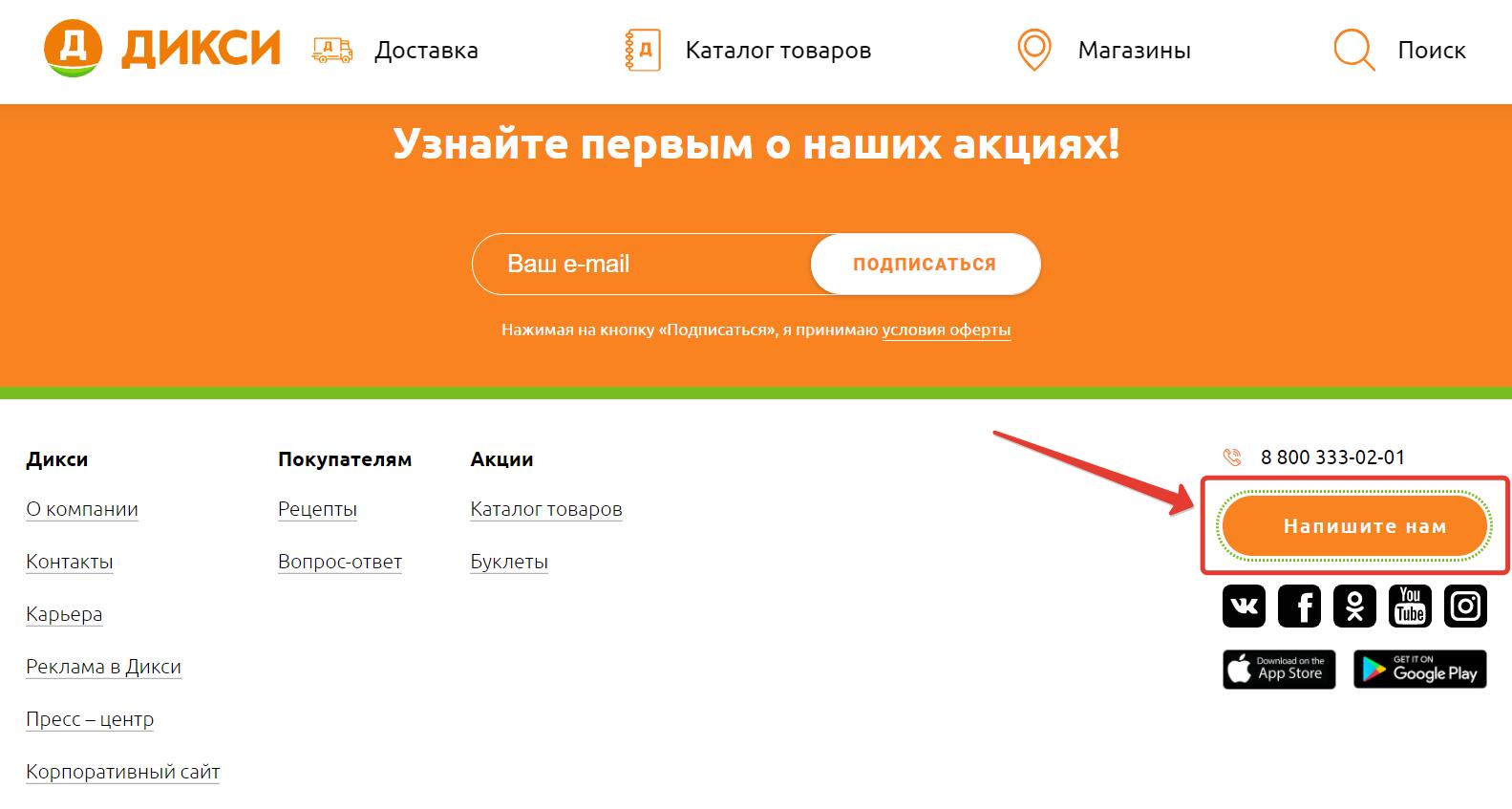 дикси официальный сайт написать жалобу